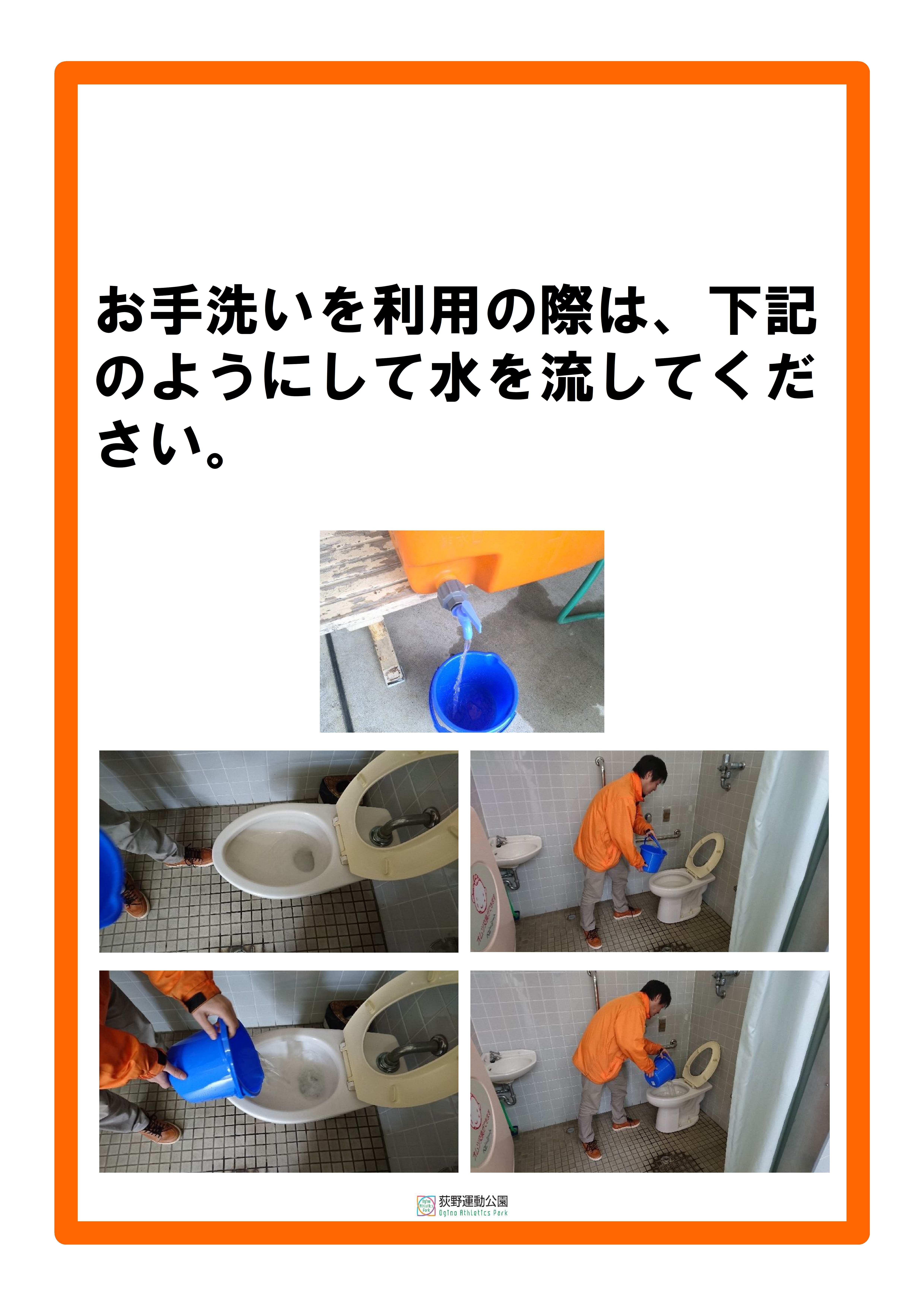 断水トイレ使い方
