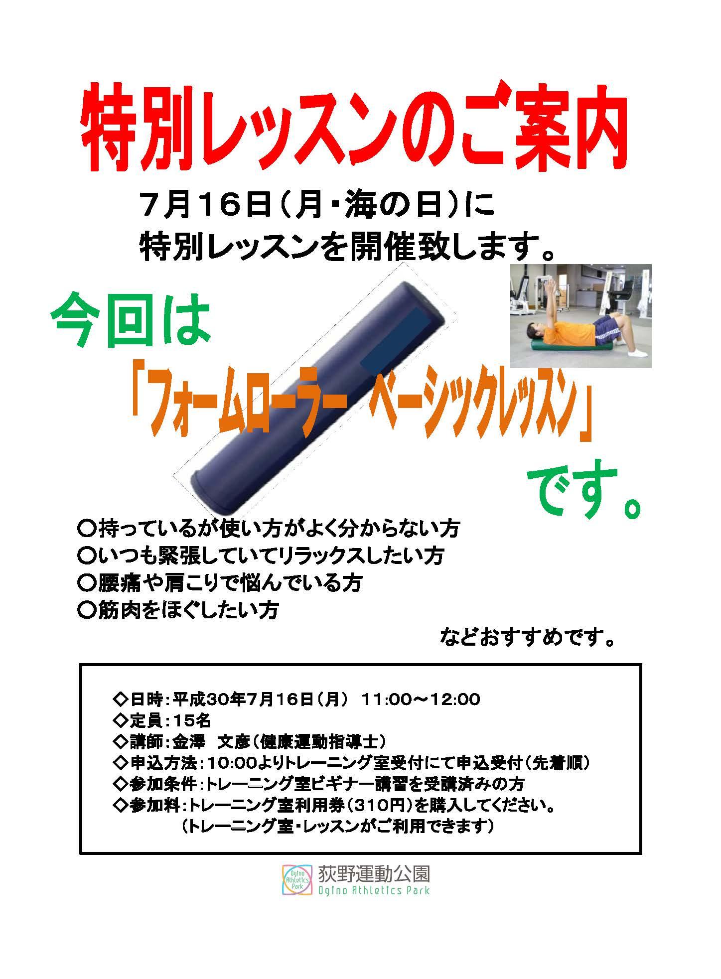 ハッピーマンデー特別レッスン180716